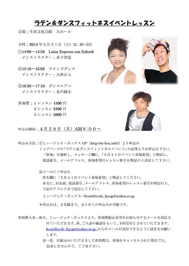 ラテン&ダンスフィットネスイベント in神戸_1