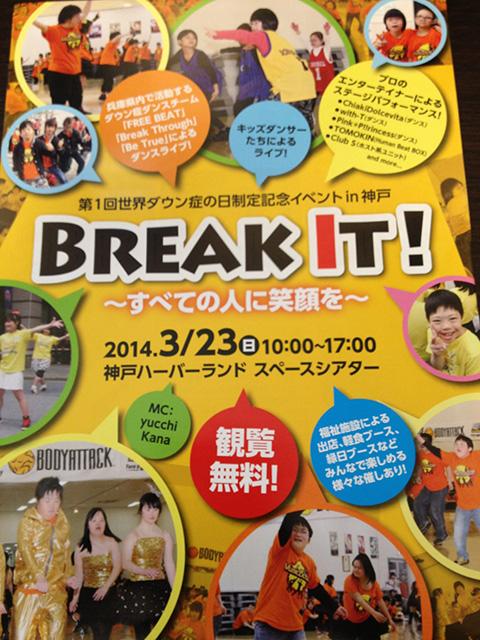 世界ダウン症の日制定記念イベント in神戸 Break It!〜すべての人に笑顔を〜