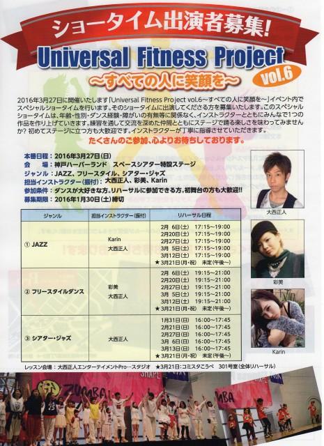 Universal Fitness Project vol.6~すべての人に笑顔を-01