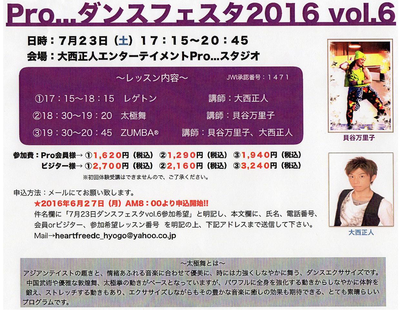 【7.23】Pro…ダンスフェスタ vol.6