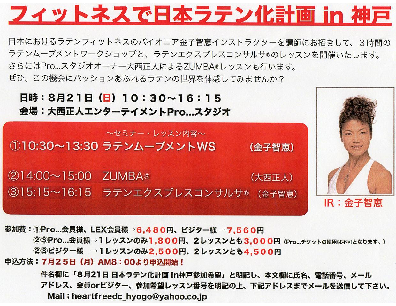 【8・21】フィットネスで日本ラテン化計画 in 神戸