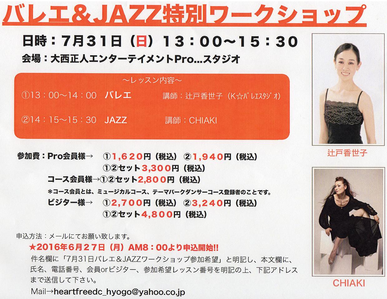 【7.31】バレエ&JAZZ特別ワークショップ
