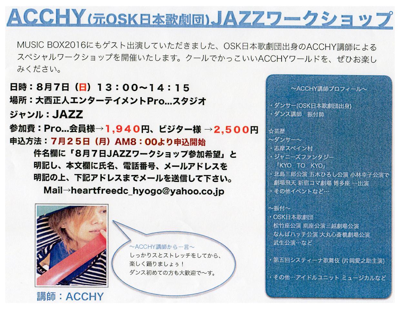 【8・7】ACCHY(元OSK日本歌劇団)JAZZワークショップ開催!