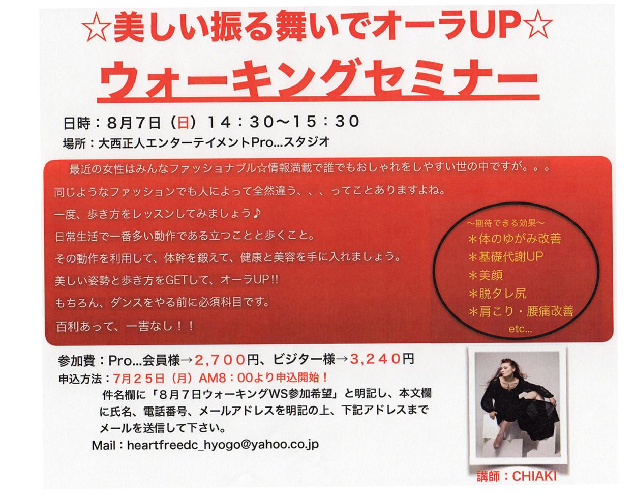【8・7】ウォーキングセミナー開催!