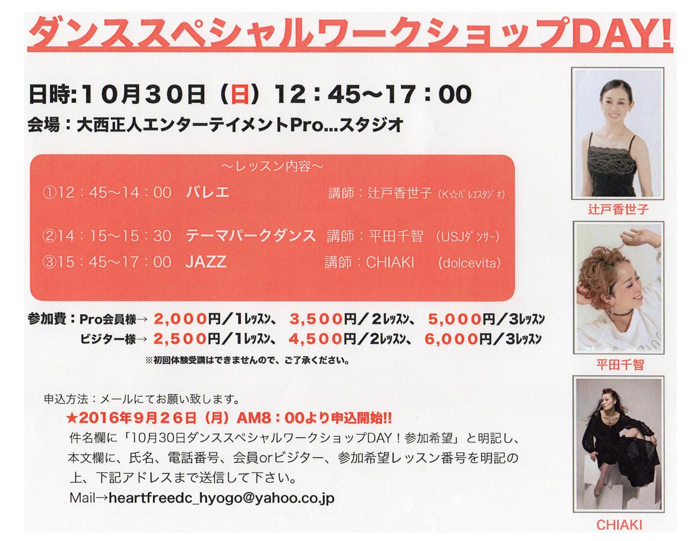10月30日 ダンススペシャルワークショップDAY!