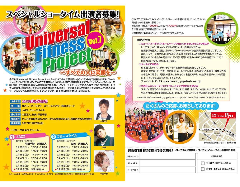 Universal Fitness Project vol.7~すべての人に笑顔を~スペシャルショータイム出演者募集‼️