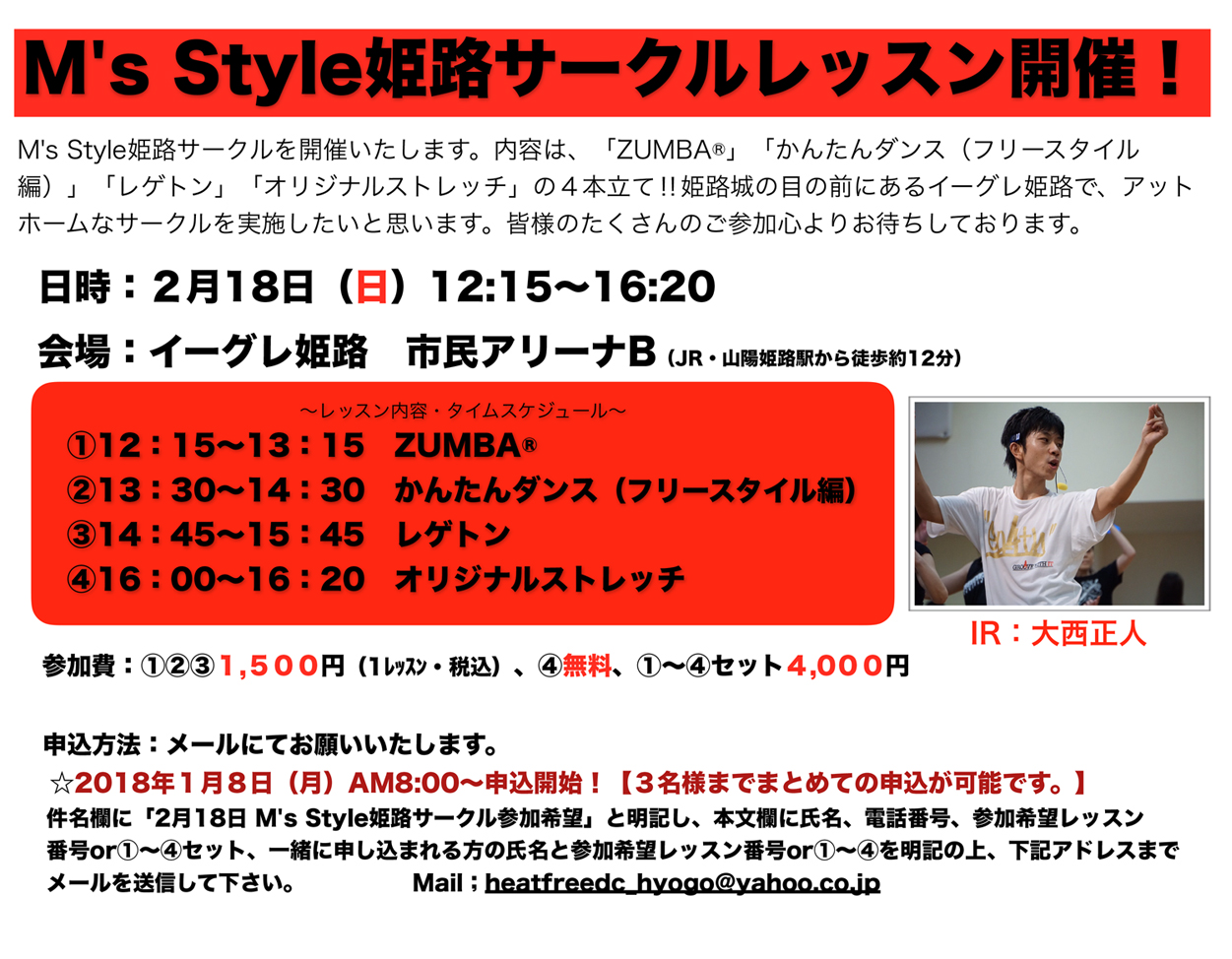 【2018/2/18】M's Style姫路サークル再始動!
