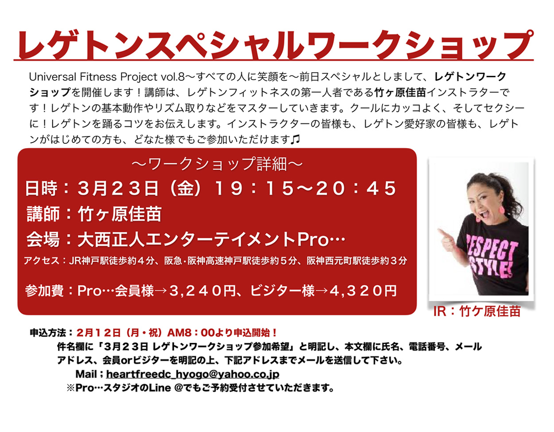 3/23レゲトンスペシャルワークショップ開催!