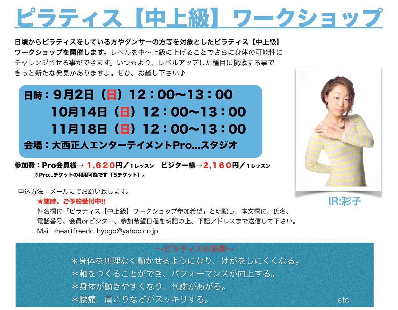 ピラティス【中上級】ワークショップ【9/2、10/14、11/18】
