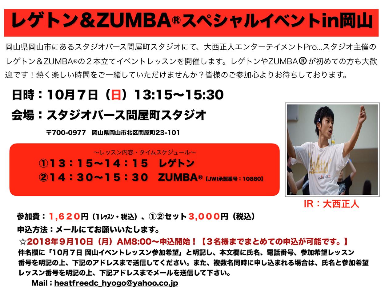 【10/7】レゲトン&ZUMBA®スペシャルイベント in 岡山