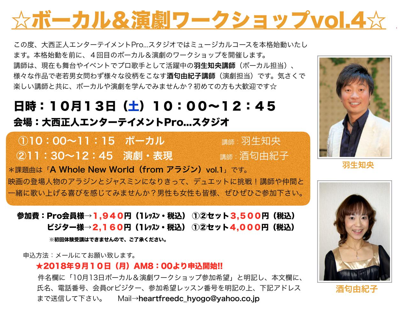 【10/13】☆ボーカル&演劇ワークショップvol.4☆