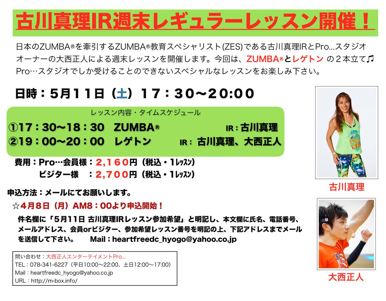 【5/11】古川真理IR週末レギュラーレッスン