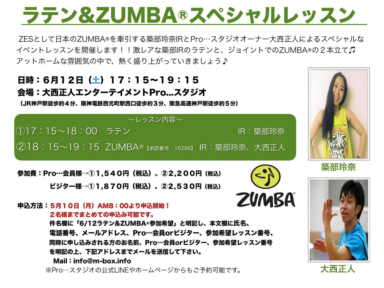 20210612ラテン&ZUMBA